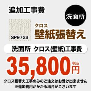 クロス(壁紙)張替え工事 工事費 SP-2823(旧品番:SP-9523) サンゲツ SP-2823 【工事費+材料費】|torikae-com
