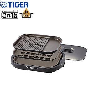 ホットプレート プレート丸洗いOK タイガー CRC-B301-T これ一台 3枚プレート torikae-com