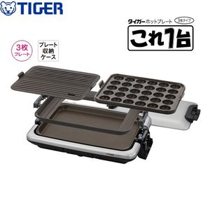 ホットプレート プレート丸洗いOK タイガー CRV-G300-SN これ一台 3枚プレート torikae-com