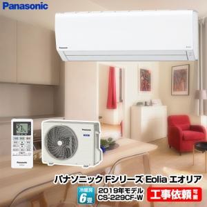 ルームエアコン 冷房/暖房:6畳程度 パナソニック CS-229CF-W Fシリーズ Eolia エ...