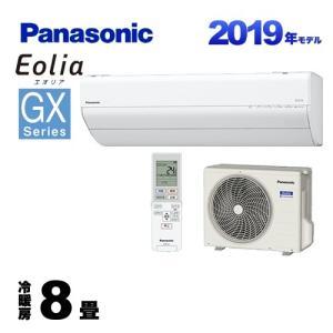 【中国生産納期未定】ルームエアコン 冷房/暖房:8畳程度 パナソニック CS-259CGX-W GX...