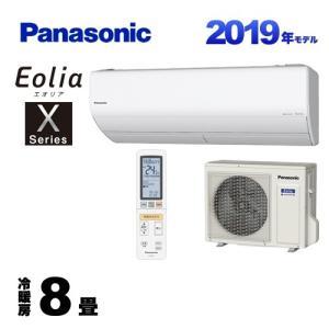 エアコン 8畳用 ルームエアコン 冷房/暖房:8畳程度 パナソニック CS-259CX-W Xシリー...