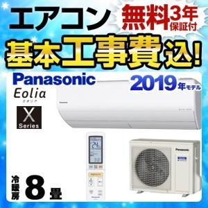 エアコン 8畳用 工事費込みセット ルームエアコン 冷房/暖房:8畳程度 パナソニック CS-259...