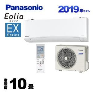 エアコン 10畳用 ルームエアコン 冷房/暖房:10畳程度 パナソニック CS-289CEX-W E...