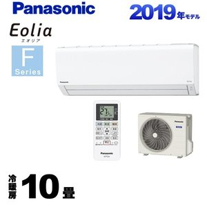 ルームエアコン 冷房/暖房:10畳程度 パナソニック CS-289CF-W Fシリーズ Eolia ...