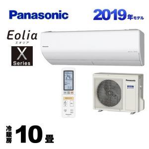 エアコン 10畳用 ルームエアコン 冷房/暖房:10畳程度 パナソニック CS-289CX-W Xシ...