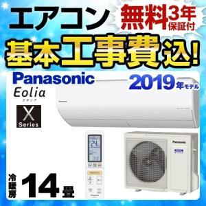 エアコン 工事費込みセット ルームエアコン 冷房/暖房:14畳程度 パナソニック CS-409CX2...