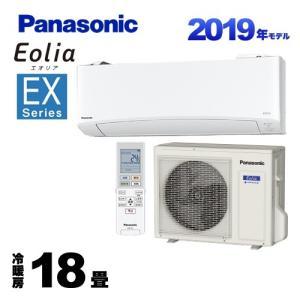 【中国生産納期未定】ルームエアコン 冷房/暖房:18畳程度 パナソニック CS-569CEX2-W ...