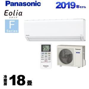 CS-569CF2-W パナソニック ルームエアコン Fシリーズ Eolia エオリア 省エネ基準ク...