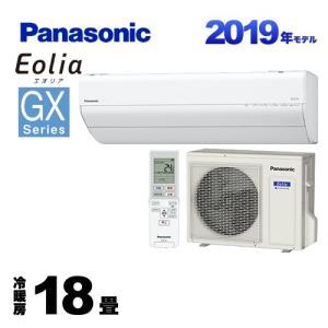 【中国生産納期未定】ルームエアコン 冷房/暖房:18畳程度 パナソニック CS-569CGX2-W ...