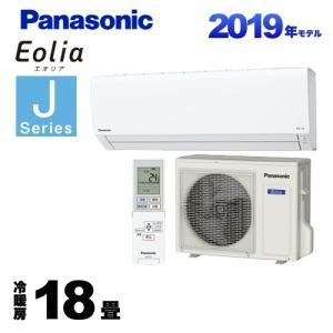 エアコン 18畳用 ルームエアコン 冷房/暖房:18畳程度 パナソニック CS-569CJ2-W J...