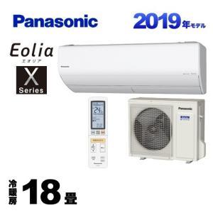 【中国生産納期未定】ルームエアコン 冷房/暖房:18畳程度 パナソニック CS-569CX2-W X...