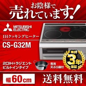 三菱 CS-G32M IHクッキングヒーター ビルトイン 2口IH+ラジエントヒーター 60cm ブラック ビルトイン|torikae-com