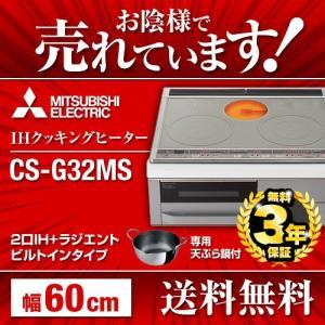 三菱 CS-G32MS ビルトインIHクッキングヒーター 2口IH+ラジエントヒーター 60cm シルバー|torikae-com