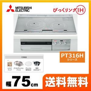IHクッキングヒーター 三菱 CS-PT316HNWSR PT316Hシリーズ 3口IH びっくリングIH|torikae-com