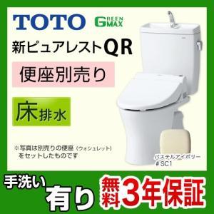 TOTO ピュアレストQR 床排水リモデル 排水芯:305mm〜540mm CS230BM+SH231BA SC1  トイレ 取付工事可  【在庫切れ時は後継品での出荷になる場合がございます】|torikae-com|03