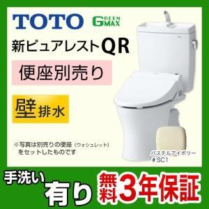 ピュアレストQR CS230BP+SH231BA-SC1 TOTO トイレ 便器