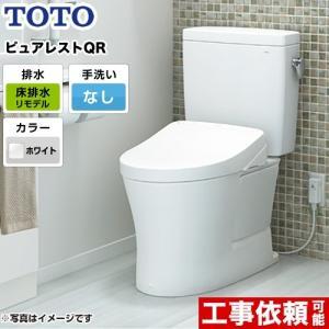 トイレ 排水心:305mm〜540mm リモデル対応 TOTO CS232BM--SH232BA-NW1 ピュアレストQR 組み合わせ便器(ウォシュレット別売)|torikae-com