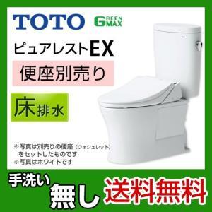 ピュアレストEX CS330BM+SH330BA-NW1 TOTO トイレ 便器