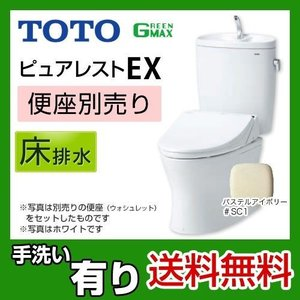 ピュアレストEX CS330BM+SH331BA-SC1 TOTO トイレ 便器