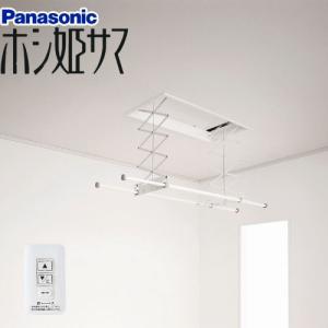ホシ姫サマ 室内物干しユニット 埋込み パナソニック CWFBT21SA 壁付けスイッチタイプ 当商品の取付工事はお受けできません torikae-com