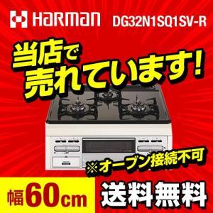 ビルトインガスコンロ ビルトインコンロ 幅60cm ハーマン DG32N1SQ1SV-R-LPG (プロパンガス 大バーナー右)