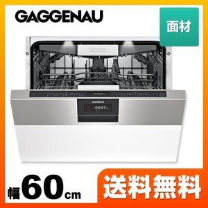 食器洗い乾燥機 60cm ガゲナウ DI250-461 ビルトイン ドア面材型 食器洗い機(メーカー...