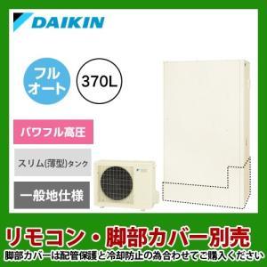 エコキュート ダイキン EQ37UFTV 370L パワフル高圧フルオート (3〜5人用) (メーカ...