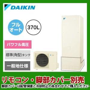 エコキュート ダイキン EQ37UFV 370L パワフル高圧フルオート (3〜5人用) (メーカー...