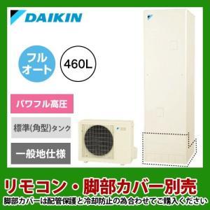 エコキュート ダイキン EQ46UFV 460L パワフル高圧フルオート (4〜7人用) (メーカー...