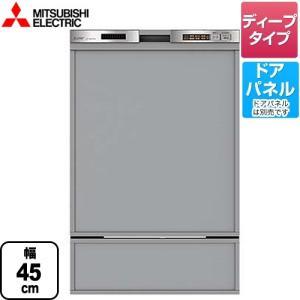 食器洗い乾燥機 深型(ディープタイプ) 44点(約6人分) 三菱 EW-45MD1SU 45MD1シリーズ ドアパネル型 torikae-com 01