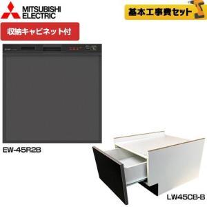 工事費込みセット 食器洗い乾燥機 幅45cm 三菱 EW-45R2B-LW45CB-B-KJ スリムデザイン ドアパネル型|torikae-com