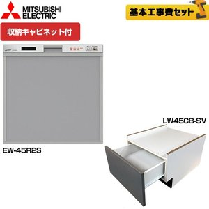 工事費込みセット 食器洗い乾燥機 幅45cm 三菱 EW-45R2S-LW45CB-SV-KJ スリムデザイン ドアパネル型|torikae-com
