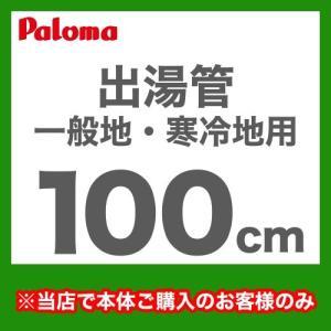 出湯管 F-100K 瞬間湯沸器 湯沸かし器 ガス湯沸かし器 湯沸し器 パロマ|torikae-com