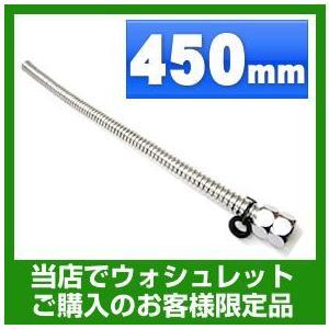(ウォシュレット購入者限定)ウォシュレット オプション フレキシブル管 450mm FLEXIBLE-450|torikae-com