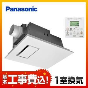 工事費込みセット 浴室換気乾燥暖房器 パナソニック FY-2...
