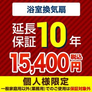 【ジャパンワランティサポート株式会社】 延長保証 G-BATHFAN-10YEAR 10年延長保証 浴室換気扇|torikae-com