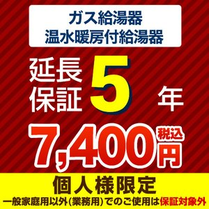 【ジャパンワランティサポート株式会社】5年延長保証 ガス給湯器 ガスふろ給湯器 ●本体をご購入のお客様のみの販売となります|torikae-com