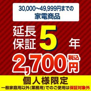 【ジャパンワランティサポート株式会社】(商品販売価格30,000〜49,999円)5年延長保証 家電用 ●当店で本体をご購入のお客様のみの販売となります|torikae-com