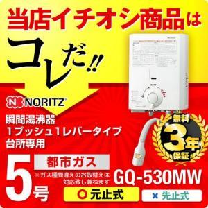 【在庫切れ時は後継品での出荷になる場合がございます】GQ-530MW 13A  瞬間湯沸器 ノーリツ...