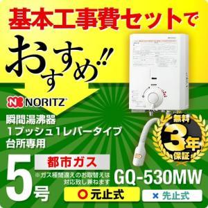 工事費込みセット【都市ガス】  瞬間湯沸器 ノーリツ GQ-530MW 13A 1プッシュ1レバータ...