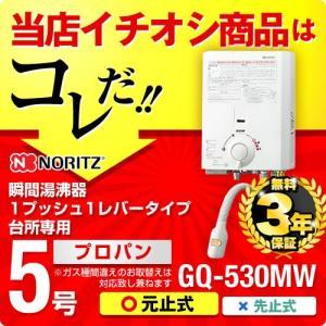 【プロパンガス】  瞬間湯沸器 ノーリツ GQ-530MW-LPG 1プッシュ1レバータイプ 5号用