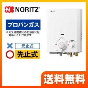 【プロパンガス】  瞬間湯沸器 ノーリツ GQ-531W-LPG 2レバー先止めタイプ 5号用