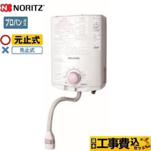 工事費込みセット プッシュレバータイプ 瞬間湯沸器 小型湯沸器 ノーリツ GQ-541MW-LPG 【プロパンガス】 瞬間湯沸かし器|torikae-com