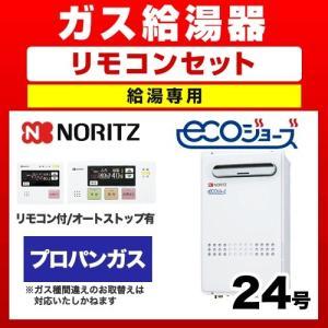 (プロパン)GQ-C2432WX-BL-LPG-RC-7507S-3 ガス給湯器 給湯器 24号 エコジョーズ ノーリツ