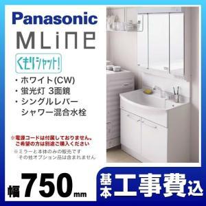 洗面台リフォーム 工事費込セット(商品+基本工事) 洗面台 パナソニック エムライン 750mm 洗面化粧台 GQM75KSCW+GQM75K3SMK (電源コード別売)