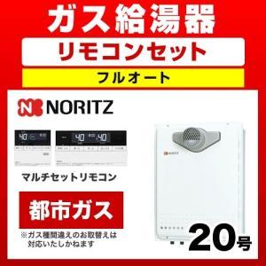 (都市ガス)GT-2050AWX-T-2-BL-13A-RC-D101 ガス給湯器 給湯器 20号 ノーリツ