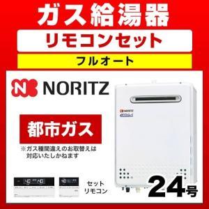(都市ガス)GT-C2452AWX-2-BL-13A-RC-D101E ガス給湯器 給湯器 24号 エコジョーズ ノーリツ