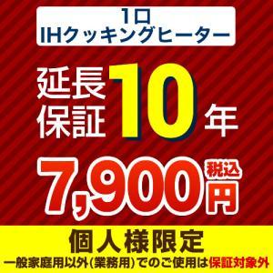 【ジャパンワランティサポート株式会社】10年延長保証(1口IHクッキングヒーター)|torikae-com