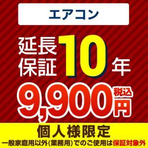 【JBRあんしん保証株式会社】10年延長保証(エアコン)|torikae-com